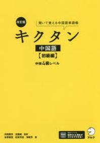 キクタン中國語 聞いて覺える中國語單語帳 初級編
