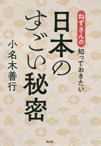 ねずさんの知っておきたい日本のすごい秘密