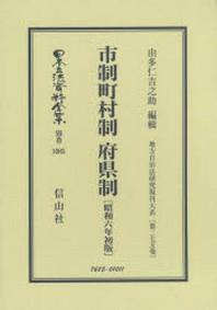 日本立法資料全集 別卷1085 復刻版