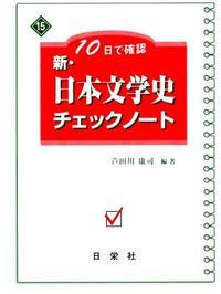 新.日本文學史チェックノ―ト 10日で確認