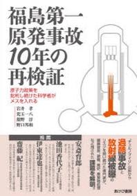 福島第一原發事故10年の再檢證 原子力政策を批判し續けた科學者がメスを入れる