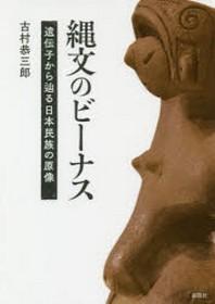 繩文のビ-ナス 遺傳子からたどる日本民族の原像