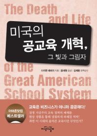 미국의 공교육 개혁 그 빛과 그림자