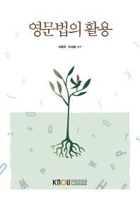 영문법의활용(1학기, 워크북포함)