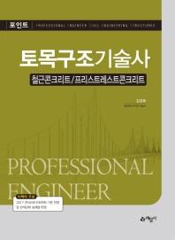포인트 토목구조기술사 철근콘크리트/프리스트레스트 콘크리트