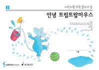 어린이를 위한 음악과 춤. 2: 안녕 트립트랍마우스