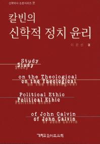칼빈의 신학적 정치윤리