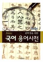 중학생을 위한 국어 용어사전 (BASIC)