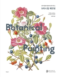영국식물화가협회와 함께 배우는 보타니컬 페인팅