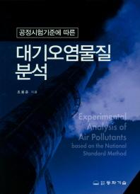 공정시험기준에 따른 대기오염물질분석
