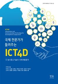 국제 전문가가 들려주는 ICT4D