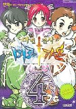 마법전사 미르가온 4(어린이 TV 만화)