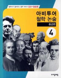 아비투어 철학 논술 중급편. 4