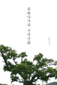 회화나무와 선비문화