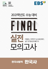 EBS 고등 한국사영역 한국사 Final 실전모의고사(2020)(2021 수능대비)(8절)