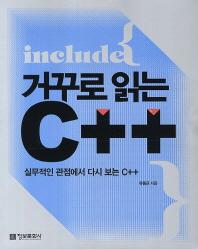거꾸로 읽는 C++