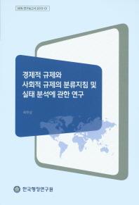 경제적 규제와 사회적 규제의 분류지침 및 실태 분석에 관한 연구