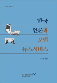 한국 언론과 포털 뉴스서비스
