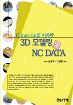 CIMATRON을 이용한 3D 모델링 및 NC DATA