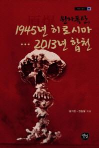 원자폭탄 1945년 히로시마 2013년 합천