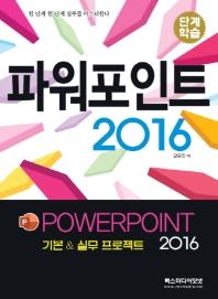 파워포인트 2016