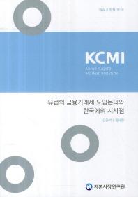유럽의 금융거래세 도입논의와 한국에의 시사점