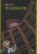 강구조건축 모형