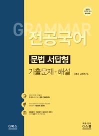 전공국어 문법 서답형 기출문제 해설(2021학년도 대비)