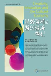 문화경제의 창의성과 혁신