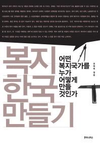 복지 한국 만들기