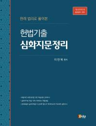 판례 법리로 풀어본 헌법기출 심화지문정리