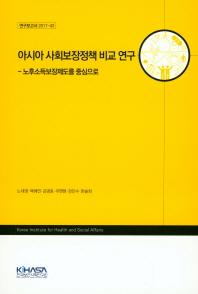 아시아 사회보장정책 비교 연구: 노후소득보장제도를 중심으로