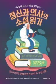 정신과 의사의 소설 읽기