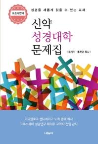 신약 성경대학 문제집