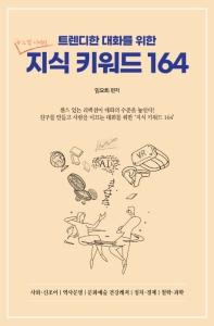 트렌디한 대화를 위한 지식 키워드 164