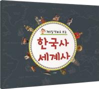 365일 연표로 보는 한국사 세계사