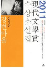 강변마을(2011 제56회 현대문학상 수상소설집)