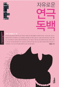 자유로운 연극 독백: 여자 모놀로그 편