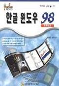 한글 윈도우 98 거듭나기