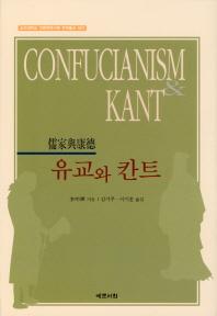 유교와 칸트
