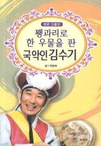꽹과리로 한 우물을 판 국악인 김수기