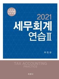 세무회계연습. 2: 소득세법 부가가치세법 상증세법(2021)