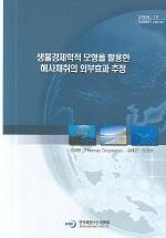 생물경제학적 모형을 활용한 해사채취의 외부효과 추정