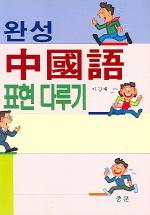 완성 중국어 표현 다루기