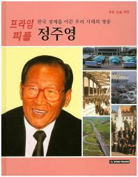 한국경제를 이끈 우리시대 영웅 정주영