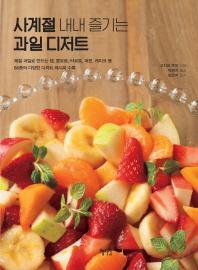 사계절 내내 즐기는 과일 디저트