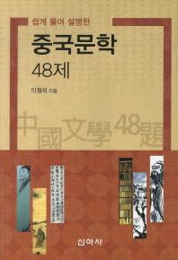 쉽게 풀어 설명한 중국문학 48제