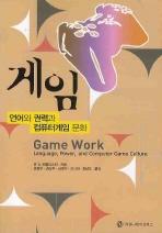 게임(언어와 권력과 컴퓨터게임 문화)