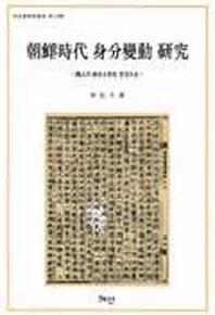조선시대 신분변동 연구