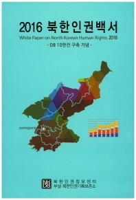 북한인권백서(2016)